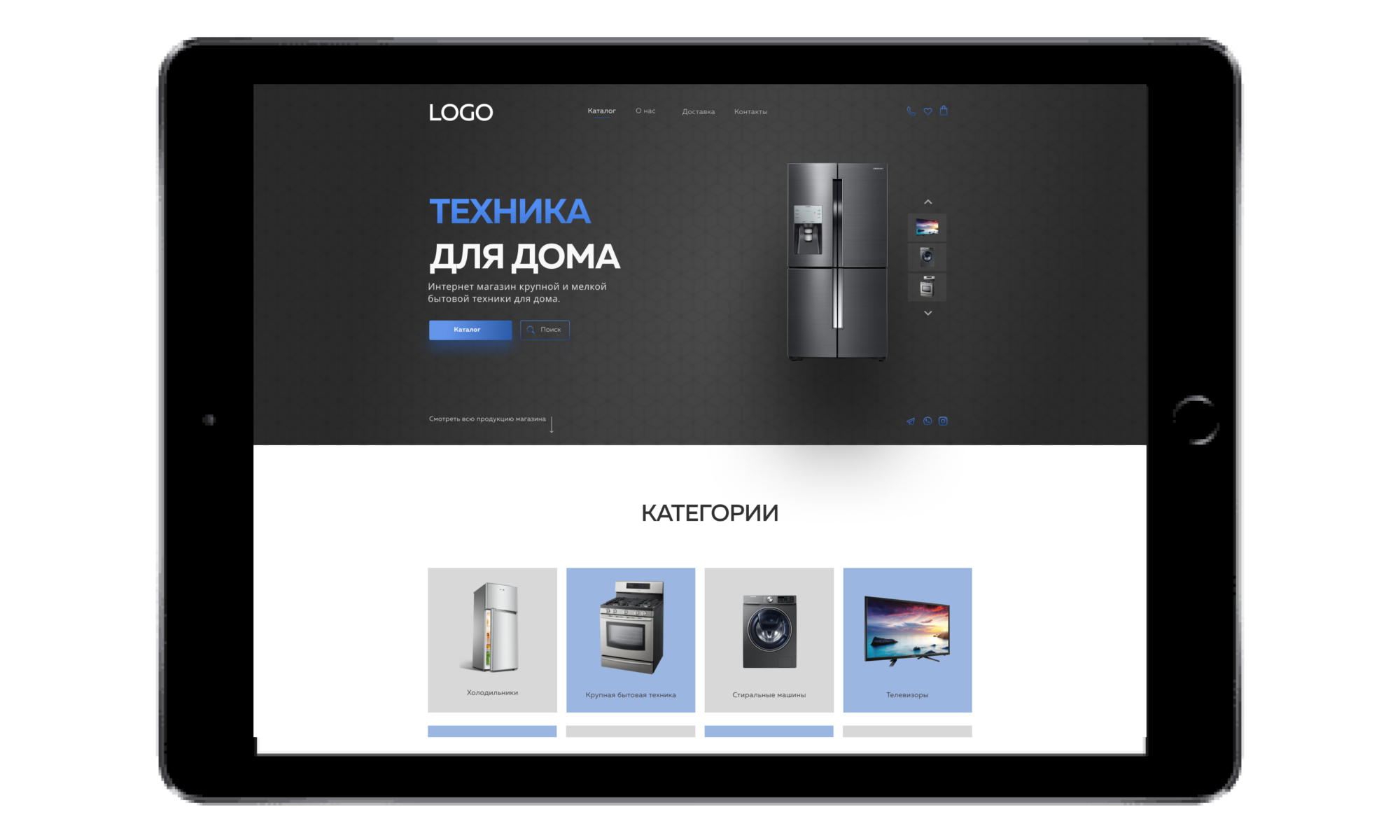 Веб-дизайн бытовой техники