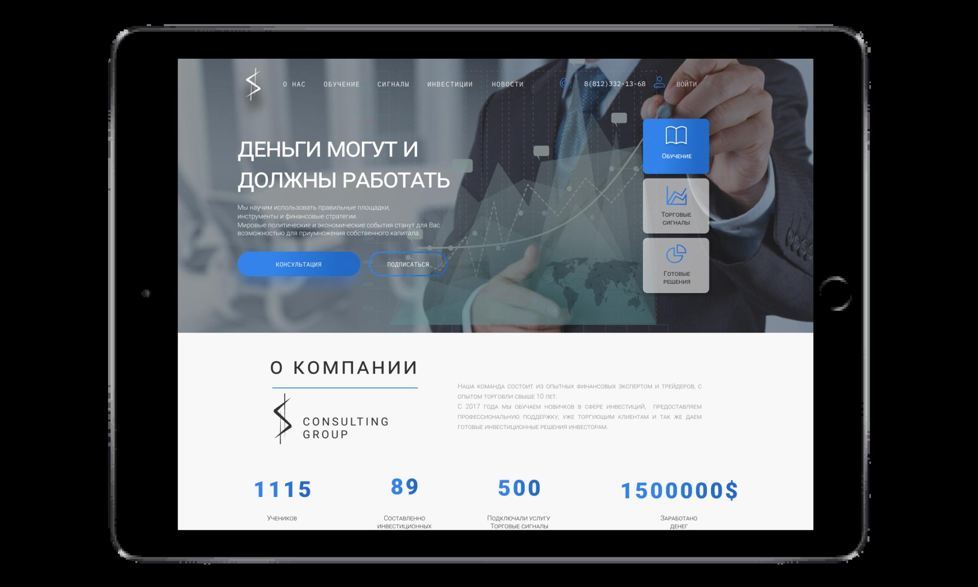 Создание веб-дизайна для финансовой компании