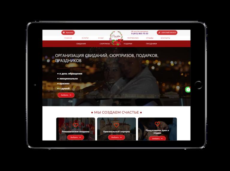 Разработка сайта и SEO продвижение