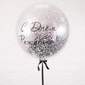 Большой шар с конфетти и надписью, на атласной ленте