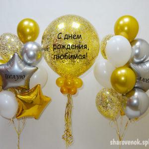 Золотое день рождения